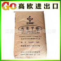 国产POM/云天化/M90 注塑级POM塑胶颗粒