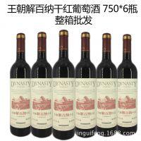 王朝解百纳干红葡萄酒 750ML*6瓶 整箱批发