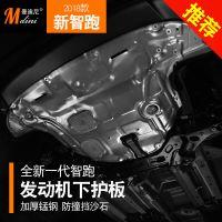18款新一代智跑下护板 汽车发动机护板车底防护板底盘装甲
