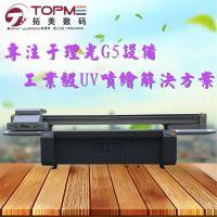 广州化妆镜工艺品UV平板打印机 化妆盒彩印机 理光