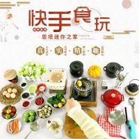 迷你厨房做饭真煮套装快手同款日本食玩烹饪小厨具餐具过家家玩具