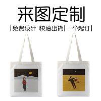 ins插画文艺女孩帆布袋折叠布袋女单肩包手提杂物袋子定制环保袋