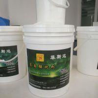 南平混凝土密封固化剂—南平水泥地硬化剂—价格实惠