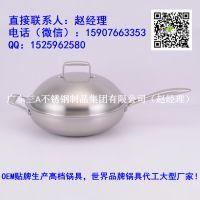五层钢炒锅 高端不锈钢炒锅 直销炒锅
