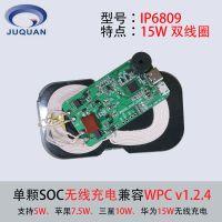 英集芯IP6809双线圈无线充电方案15W过QI认证高集成SOC无线充单片机