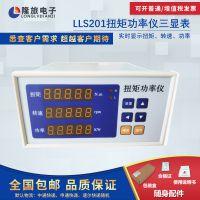 上海隆旅LLS201扭矩功率仪三显表非接触式扭矩 动态扭矩专用仪表