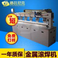 超声波金属滚焊机