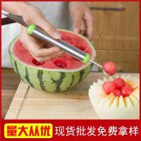 【质量可见】不锈钢挖球器果球勺 水果拼盘工具冰激凌勺西瓜勺