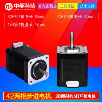 中菱科技42mm系列ZL42HS01两相步进电机34mm雕刻机打印机