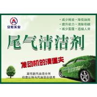 尾气清洁剂加盟代理 提升动力 清除积碳 省钱环保