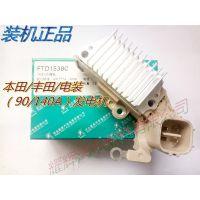 星辰牌 配套本田/丰田电装(90/140A)发电机的调节器 整流器