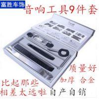 汽车音响拆装工具 内饰门板拆卸改装工具 安装隔音维修工具9件套
