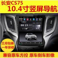 车之缘长安CS75 大屏专用32G竖屏安卓导航高清车载智能专用一体机