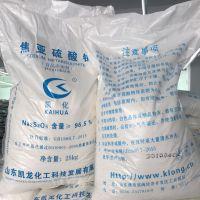 济南现货 焦亚硫酸钠厂家 量大从优 食品级