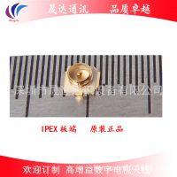 IPEX板端正品接头 接PCB板射频连接器 贴片天线座子 PCI板端ufl
