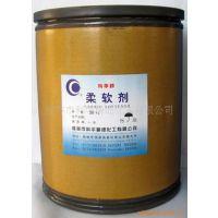 厂家优质生产 柔软剂 优良的柔软抗静电特性 高效柔软柔顺