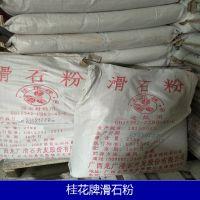 供应广西桂花牌造纸级滑石粉