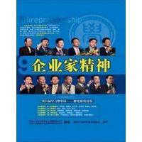 正版企业家精神第九届学习型中国世纪成功论坛讲座10VCD光盘碟片