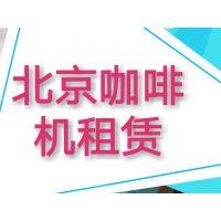 北京展会活动,办公室咖啡机租赁, 优瑞 德龙