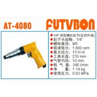 台湾装备级FUTVBON气动产品;枪型螺丝起子AT-4080/4080A