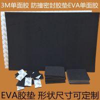 昆山导电黑色泡棉,eva导热泡棉双面胶垫