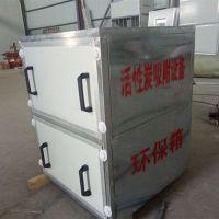 厂家供应活性炭吸附设备 漆雾净化箱 活性炭过滤箱 博远环保