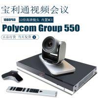 视频会议-宝利通-Group550 polycom中小会议解决方案