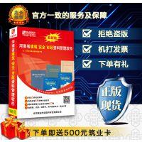 【】_正版「筑业资料软件」筑业河南省建筑安全市政资料管理软件
