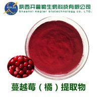 SC源头工厂 药食同源 蔓越莓提取物 10:1食品添加剂 特殊食品大量批发包邮