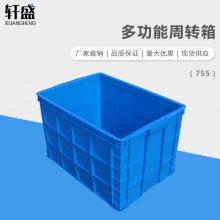 轩盛 755周转箱 塑料周转箱物流中转运输筐养鱼养龟储物整理框蔬菜水果箱蓝色胶箱