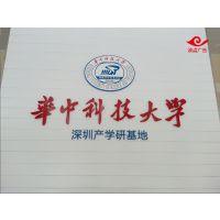 深圳南山科技园背景墙(标志墙)、广告字制作