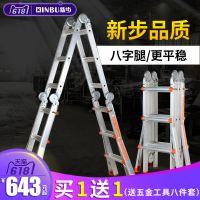 新步小巨人铝合金折叠工程梯伸缩人字梯升降平台梯多功能加厚梯子