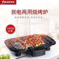 海岩炭电两用烧烤炉 家用韩式电烤盘多功能烧烤架双层电烤炉批发
