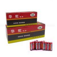 华虹电池5号/7号 AA五号碳性1.5v玩具电池 干电池零售批发