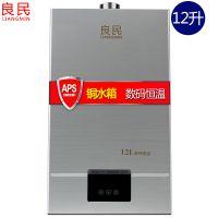 良民 热水器 12升恒温机 即热型 强排款 家用燃气热水器 LMH01 可选天然气 液化气