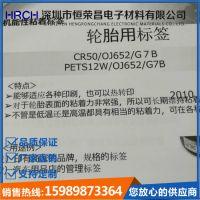 轮胎标签纸 厂家直销不干胶材料 强粘性 耐高低温 日本进口原材料