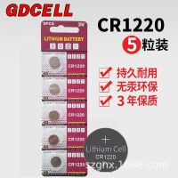 GDCELL CR1220 3V纽扣电池扣式电子汽车遥控钥匙电子秤主板电池锂电池