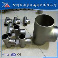 宝鸡厂家供应钛三通 TA1/TA2纯钛三通 钛异径三通 钛四通