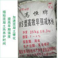 自贡高效早强减水剂 混凝土防冻添加剂