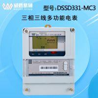 威胜电表三相多功能电能表 DSSD331-MC3