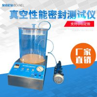 高精度密封性能检测仪 东莞厂家现货供应