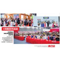 2019济南微商展