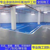 东莞市环氧地坪漆施工 防静电地板 环保无尘车库耐磨地坪施工