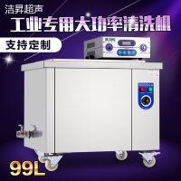 单槽超声波清洗机工业五金零件除油除锈PCB板清洗设备1030W