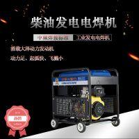 移动式300A柴油发电电焊机日本品质