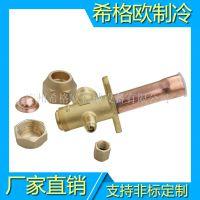 广州希格欧厂家直销空调截止阀 空气能热泵截止阀 空调阀