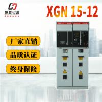 陕西西安恒格HXGN15-12高压环网柜配电柜开关柜厂家