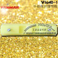 YANMAR/洋马VIO40-1小挖机胶链板_洋马40橡胶履带板