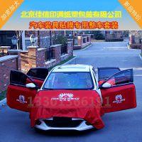汽车贴膜改装机盖护布车门护布全车防护汽车贴膜施工保护套保护垫