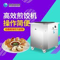 餐厅做煎饺的机器 旭众商用旋转自动煎包煎饺机多少钱一台
